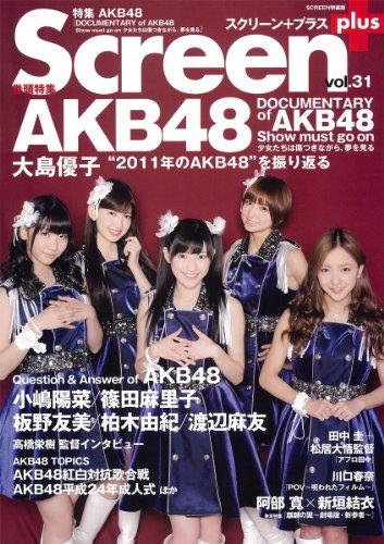 SCREEN + vol.31  表紙・巻頭特写/AKB48 (スクリーン特編版)