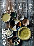 大人の名古屋 vol.36 ライフスタイルを極める! (MH MOOK)