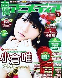 声優アニメディア 2013年 01月号 [雑誌]