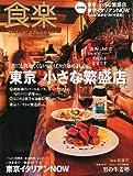 食楽 2012年 03月号 [雑誌]