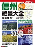 信州絶景大全撮影ガイド (Motor Magazine Mook カメラマンシリーズ)