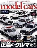 model cars (モデルカーズ) 2016年9月号 Vol.244