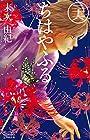 ちはやふる 第26巻 2014年10月10日発売