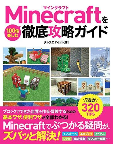 Enjoy 100 x Minecraft cheats Guide