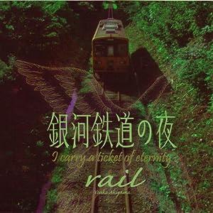 rail〜銀河鉄道の夜〜I carry a ticket of eternity サウンドトラック