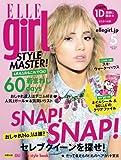 ELLE girl (エル・ガール) 2014年 5月号