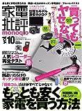 家電批評monoqlo VOL.10 (100%ムックシリーズ)