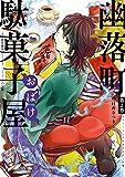 幽落町おばけ駄菓子屋 2巻 (デジタル版Gファンタジーコミックス)