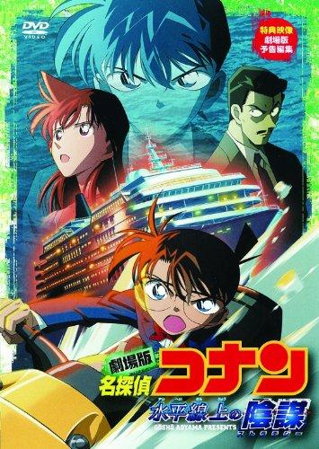 劇場版 名探偵コナン 水平線上の陰謀(ストラテジー) [DVD]
