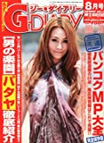 G-DIARY (ジーダイアリー) 2011年 08月号 [雑誌]