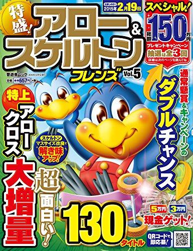 特盛! アロー&スケルトンフレンズ Vol.5 (晋遊舎ムック)