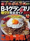2011年版 B?1グランプリ極ウマ完全ガイド (ベストムックシリーズ・34)