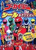 海賊戦隊ゴーカイジャー シールあそびえほん (たの幼TVデラックス 253 スーパーV戦隊シリーズ)