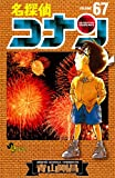名探偵コナン 67 (少年サンデーコミックス)