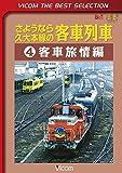 さようなら久大本線の客車列車4 [DVD]