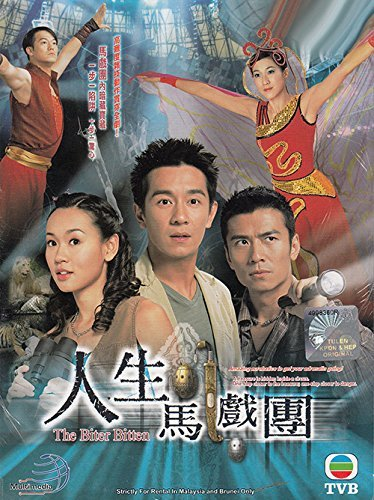The Biter Bitten (TVB Chinese drama w. English Sub) by Yeung Shirley