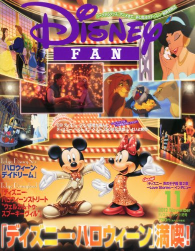 Disney FAN (ディズニーファン) 2012年 11月号 [雑誌]