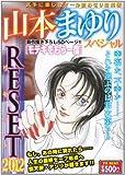 山本まゆりスペシャルRESET 2012 (ヤングキングベスト廉価版コミック)