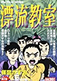 漂流教室 第2巻 (マイファーストワイド)