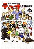 テラオ The next generation machine(6) (ビームコミックス)