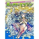 モンスターマガジン No.12 (エンターブレインムック)
