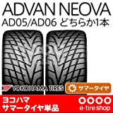YOKOHAMA TIRE サマータイヤ単品 ADVAN NEOVA AD05/AD06(どちらか1本) 155/55R14 69V [アドバン][ネオバ]