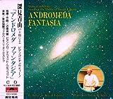 アンドロメダ・ファンタジア[CD]