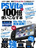 PS Vitaを100倍使いこなす本 (100%ムックシリーズ)