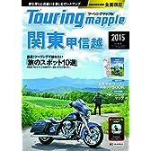 ツーリングマップル 関東甲信越 2015 (ツーリング 地図 | マップル)