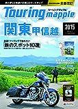 ツーリングマップル 関東甲信越 2015 (ツーリング 地図 | 昭文社 マップル)
