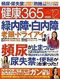 健康365 (ケンコウ サン ロク ゴ) 2008年 12月号 [雑誌]