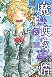 魔法使いの事情(2) (講談社コミックス)