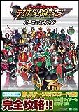 オール仮面ライダー ライダージェネレーション パーフェクトガイド (ゲーマガBOOKS)