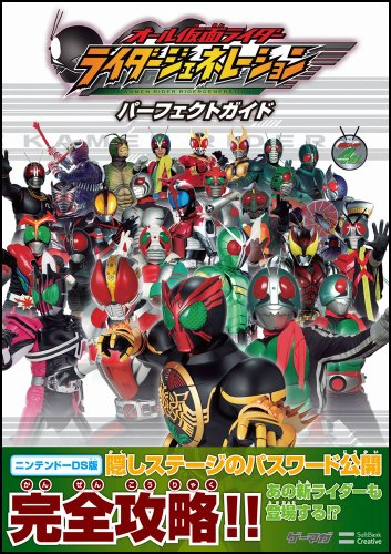 All Kamen Rider rider generation perfect guide (GE-maga BOOKS)