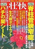 壮快 2012年 05月号 [雑誌]