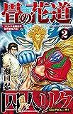 畳の花道 2 (villagebooks COMICS)