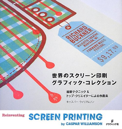 世界のスクリーン印刷グラフィック・コレクション 最新テクニック&トップ・クリエイターによる作品集