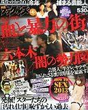 実話ナックルズ 2013年 04月号 [雑誌]