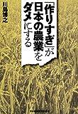 「作りすぎ」が日本の農業をダメにする