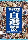 女子校生百選8時間DX [DVD]