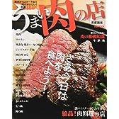 うまい肉の店―焼肉からステーキまで肉がおいしい!厳選180軒 (ぴあMOOK)