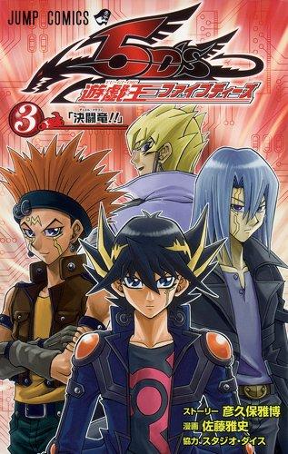 遊・戯・王5D's 3 (ジャンプコミックス)