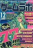 ゲームラボ 2009年 12月号 [雑誌]