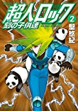 超人ロック 刻の子供達 2 (コミックフラッパー)