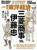 週刊東洋経済2016年12/17号 [雑誌](三菱商事vs伊藤忠)