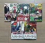 魔法使いの嫁 コミック 1-5巻セット