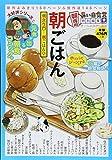 朝ごはん 朝食専門!朝ごはん亭 (B6判サイズ(ペーパーバックスタイル・グルメ人情廉価コンビニコミックス))