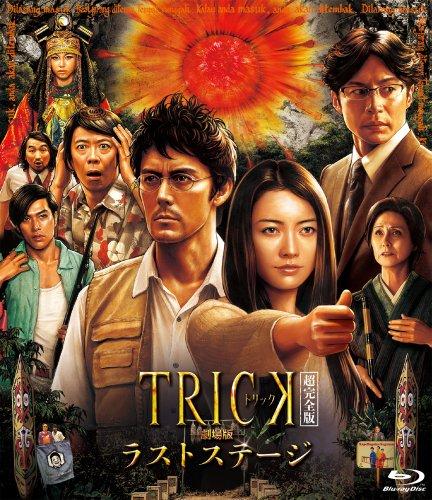 Trick Gekijou Ban Last Stage Chou Kanzen Ban [Blu-ray]