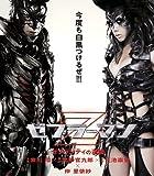 ゼブラーマン -ゼブラシティの逆襲- [Blu-ray]