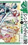 マギ シンドバッドの冒険 7 (裏少年サンデーコミックス)